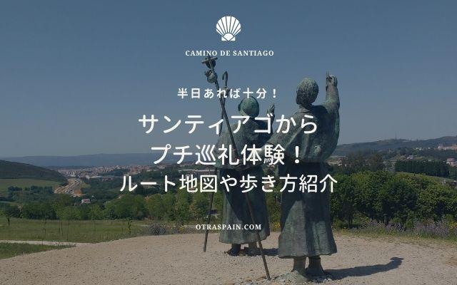 サンティアゴにある巡礼者の像