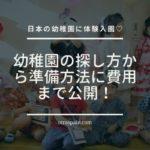 幼稚園の体験入園アイキャッチ