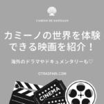 サンティアゴ巡礼映画紹介
