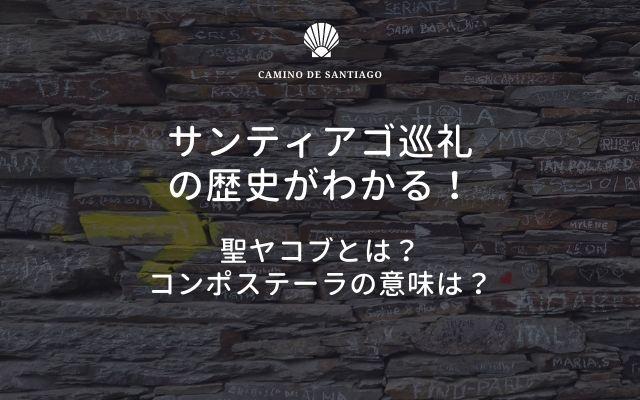 サンティアゴ巡礼歴史アイキャッチ