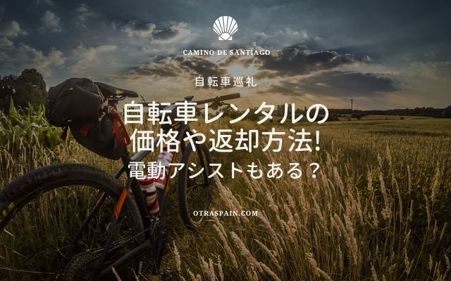 レンタルマウンテンバイク