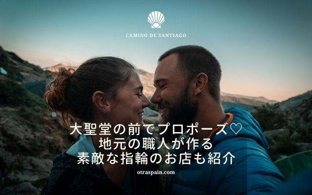 サンティアゴ巡礼カップル